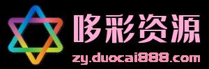 哆彩Anki资源网